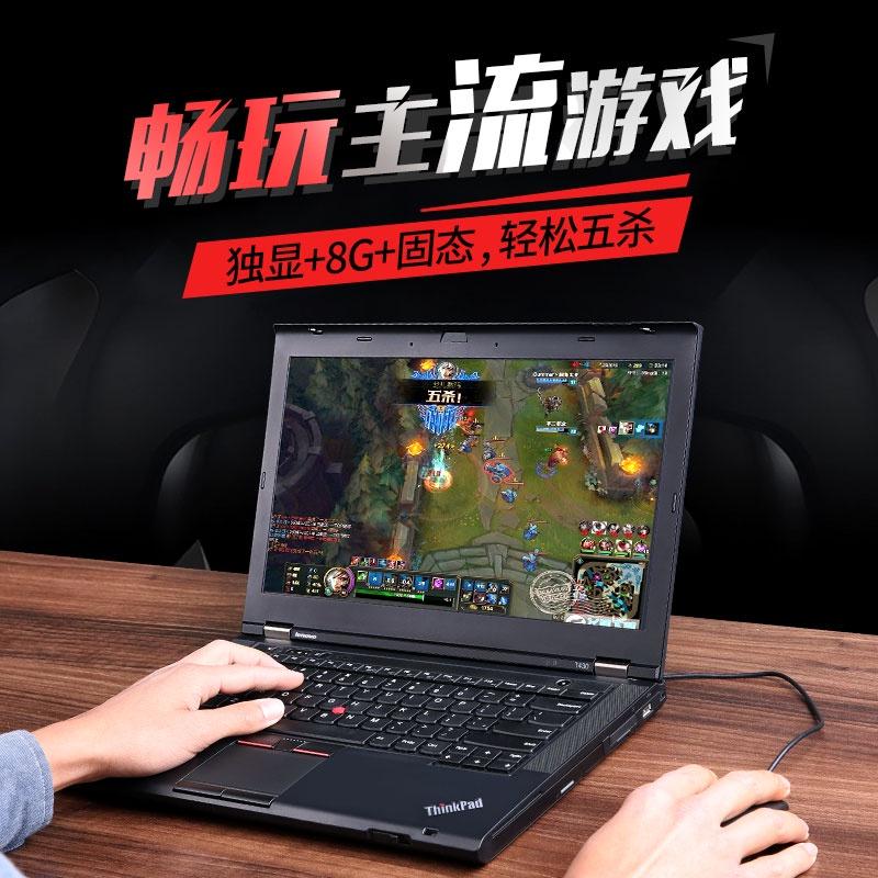 免運 二手筆記本電腦 Thinkpad T430 聯想ibm i7四核 獨顯遊戲本手提s
