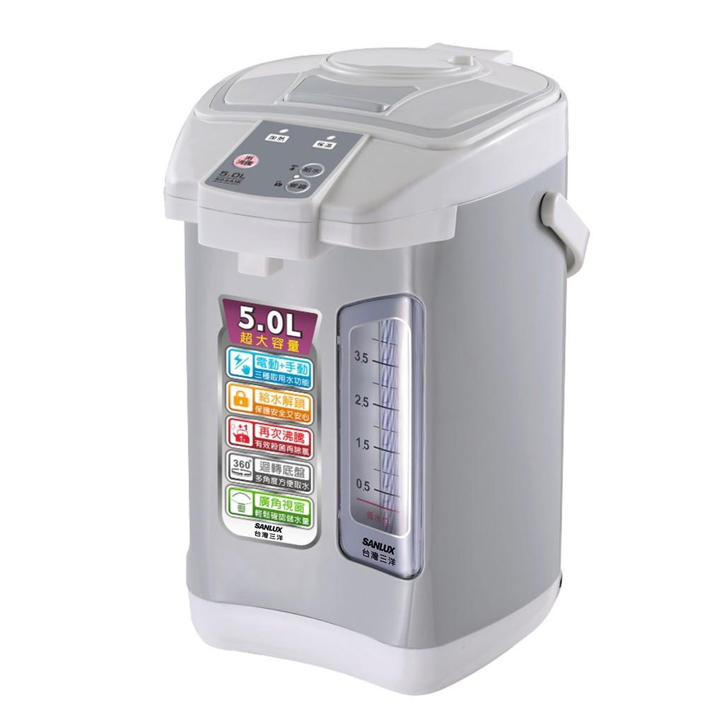台灣三洋SANLUX不鏽鋼5公升大容量安全鎖電熱水瓶