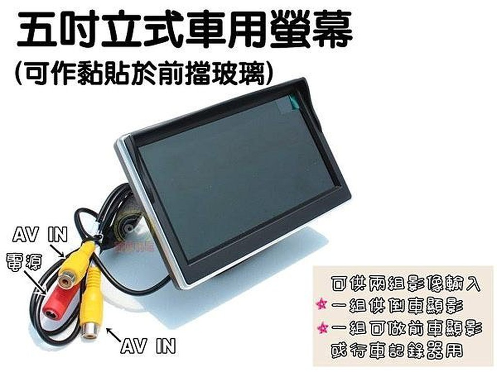 大新竹【阿勇的店】車用5吋螢幕 遮光罩不反光 可搭倒車鏡頭 非二手翻新面板 2組AV輸入