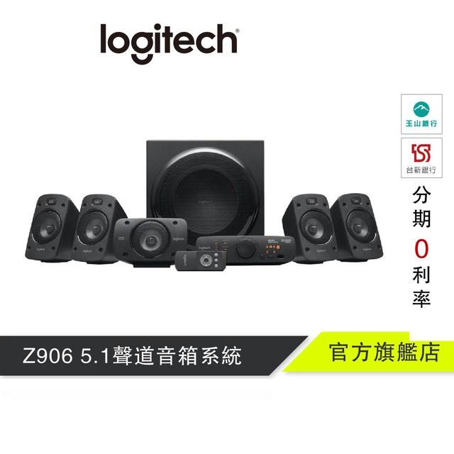 Logitech 羅技 Z906 5.1聲道音箱系統【官方旗艦店】