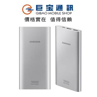 三星 SAMSUNG 巨寶通訊 雙向快充電 10000mAh 行動電源 送線 EB-P1100 Micro USB 銀色 高雄市