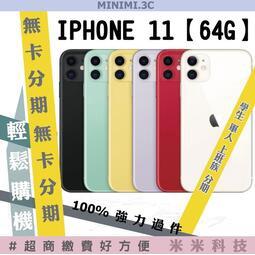 IPHONE 11【64G】另有128G 256G 全新 無卡分期專案 可二手機福利機貼換【MINIMI3C】