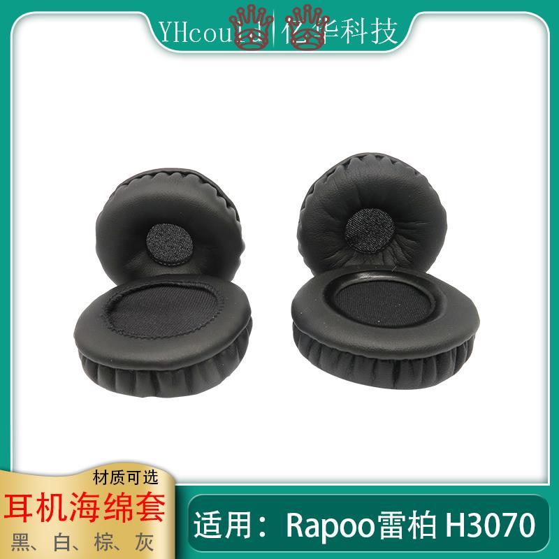 🎧耳機替換罩🎧一對耳罩適用于Rapoo雷柏H3070耳機套黑色仿皮記憶海綿墊慢回彈