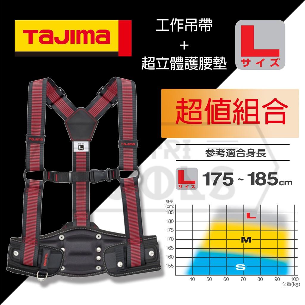 【伊特里工具】TAJIMA 田島 超立體 腰帶 支撐墊 + 肩背帶 L號 超值 工作防護組 護腰墊