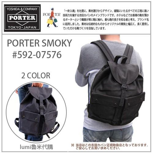 【日本製 可扣蝦幣】日本原裝 吉田包 PORTER SMOKY 男 女 大容量 側拉鏈 後背包 592-07576