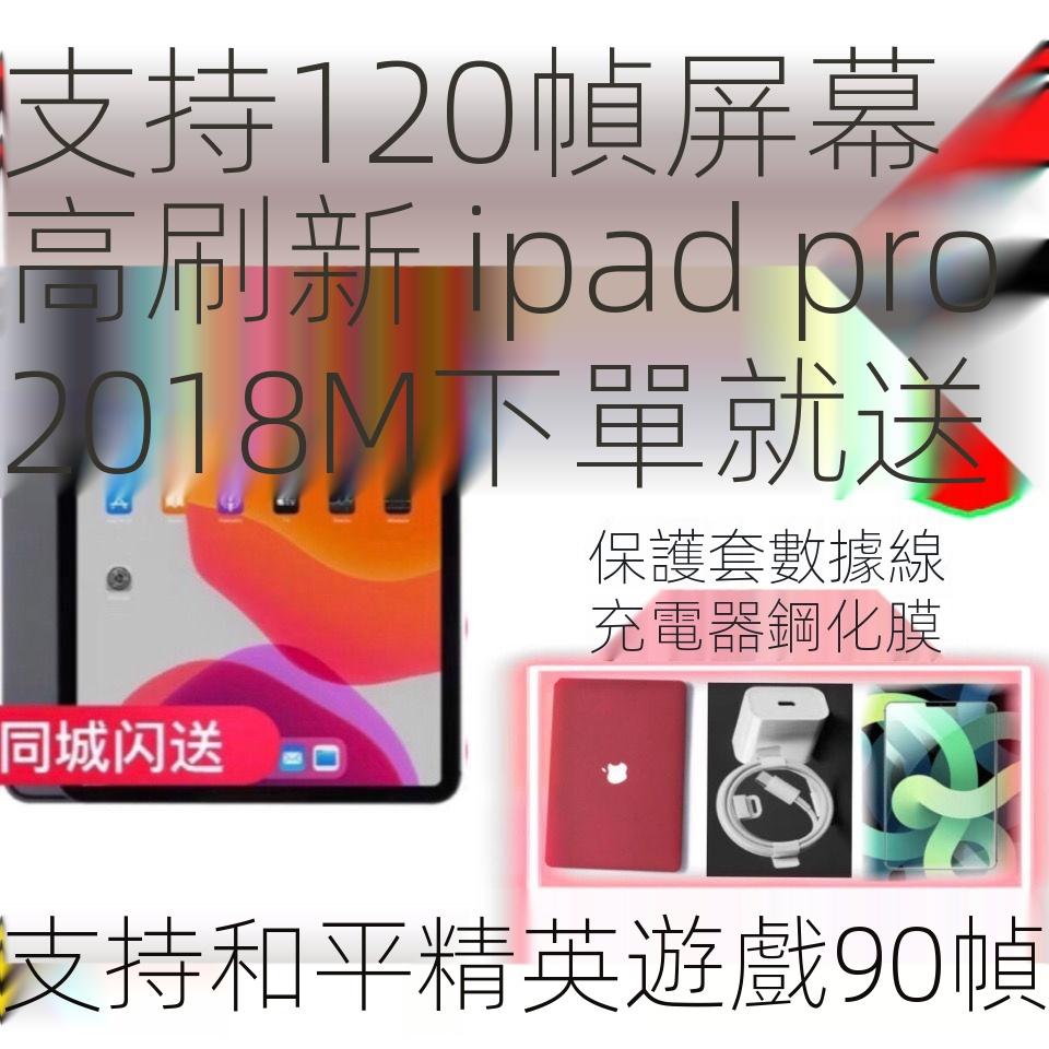 卐現貨 蘋果/apple 二手iPad 2018pro11寸  12.9Wi-Fi插卡正品