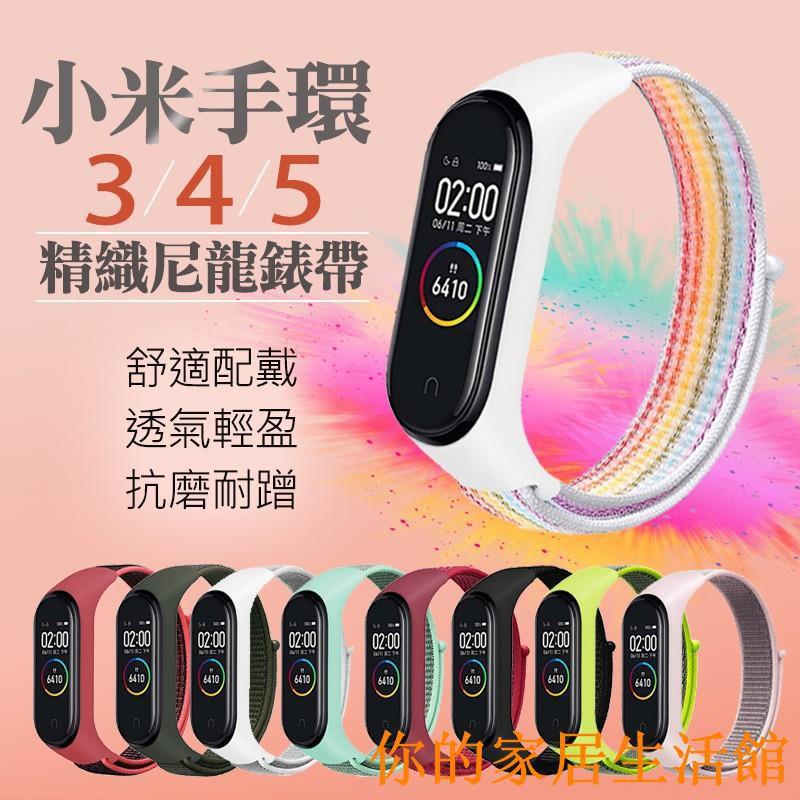 【現貨速發】小米手環 編織錶帶 尼龍錶帶 手環腕帶 錶帶 適用 小米手環4 小米手環5 小米手環6 小米6 小米4 小