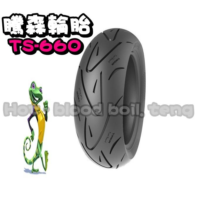 ◎熱血沸騰◎騰森 TIMSUN TS-660 TS660 騰森輪胎 街道運動胎型 耐磨 高抓 日本認證 12吋 13吋