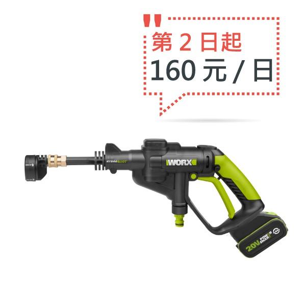 【台北出租】WORX 威克士 WU629 20V高壓鋰電清洗機 (2顆電池)【第二天起租金160元/日】【Z0059】