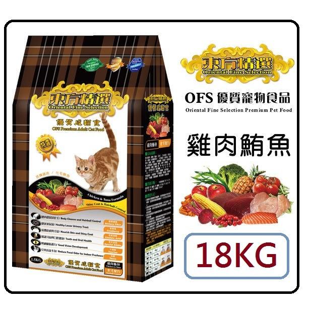 東方精選 OFS 成貓飼料 雞肉+鮪魚口味 18公斤 (白色繁殖包)