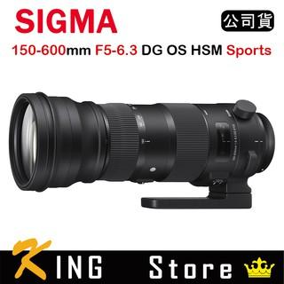 付現送好禮 SIGMA 150-600mm F5-6.3 DG OS HSM SPORTS (公司貨) 新北市