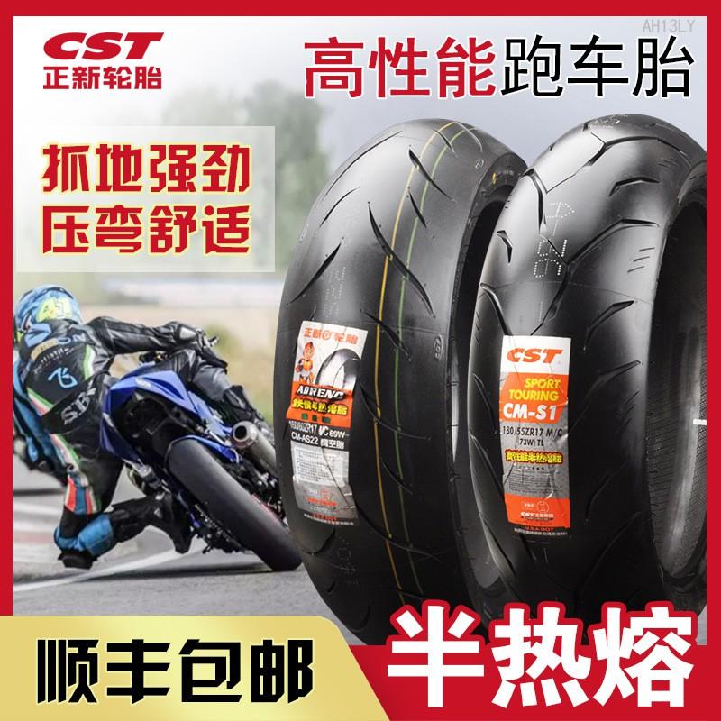 正新輪胎140/70ZR17真空胎120/130/150/180/55外胎50半熱熔160/60