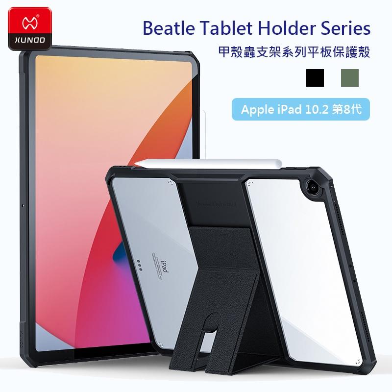 Apple iPad 8 代 10.2 2020 A2270 A2428 訊迪XUNDD甲殼蟲支架系列耐衝擊平板保護套