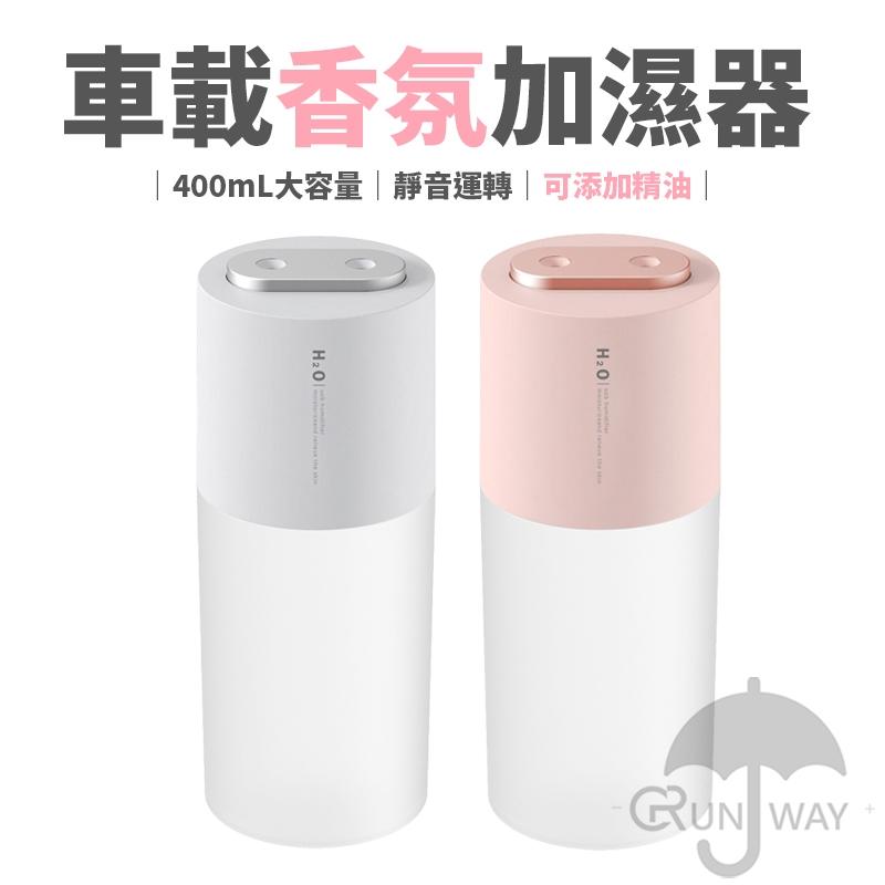 車載 補水儀 補水機 加濕器 400ml 大容量 雙噴口 香氛 奈米 大霧量 靜音 可添加精油 小夜燈