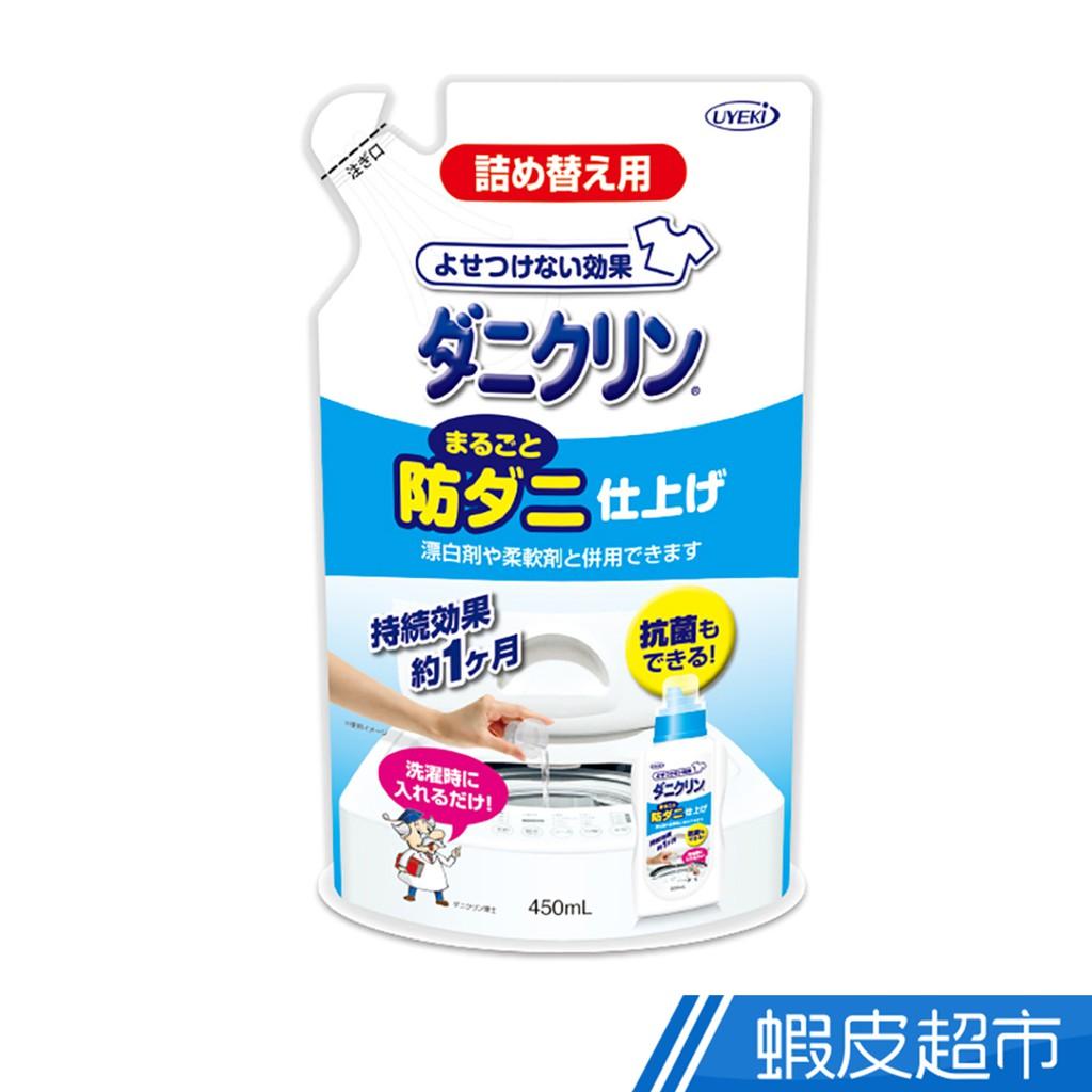 日本UYEKI 補充包-洗衣液防蟎抗菌抗敏 450ml 現貨 蝦皮直送