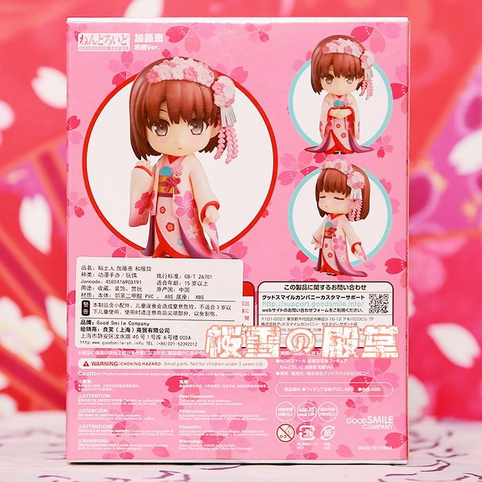 爆款新品正版現貨 GSC 路人女主 加藤惠 日式和風 和服 粘土人 可動 手辦