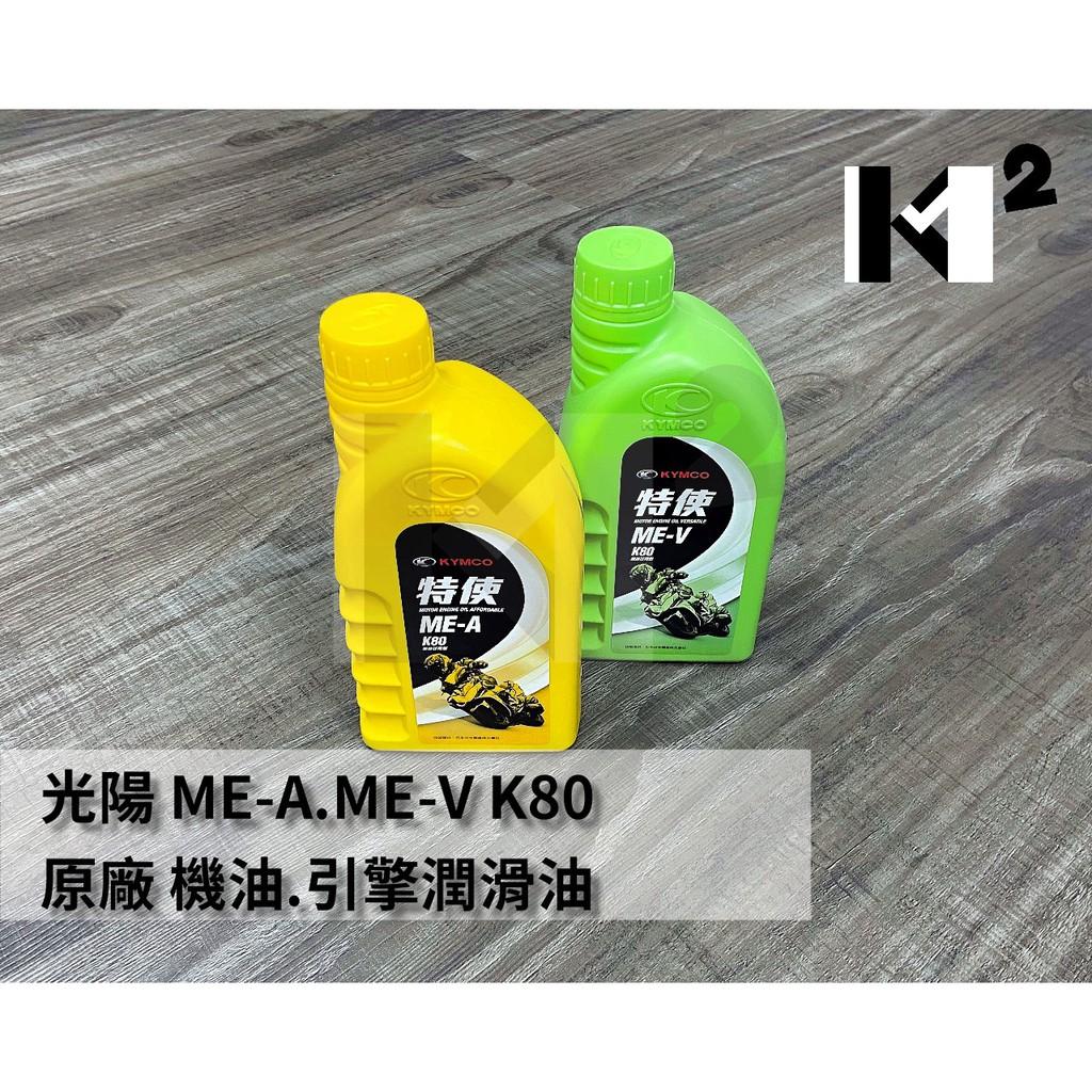 材料王*光陽 KYMCO 特使 ME-A.ME-V 0.8L 原廠 機油.光陽機油 Many.Cherry.Cue.金牌