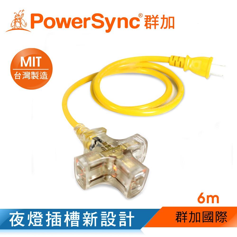 露營愛用✓ 群加 PowerSync 2P帶燈動力延長線/動力線/台灣製/6m/9m/17m (PW-G2PL364)
