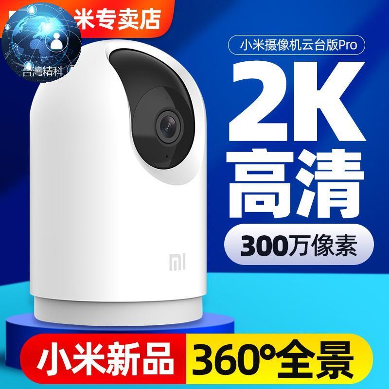 【高科優選】免運 【台灣版一年保固】小米攝影機2K Pro 小米雲台版Pro 米家智慧攝影機雲台版 小米智能攝影機 小米