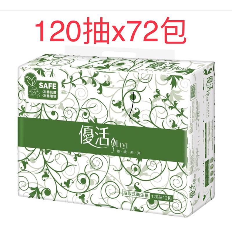 限時🔥免運🔥「代購」Livi 優活 抽取式衛生紙120抽x72包
