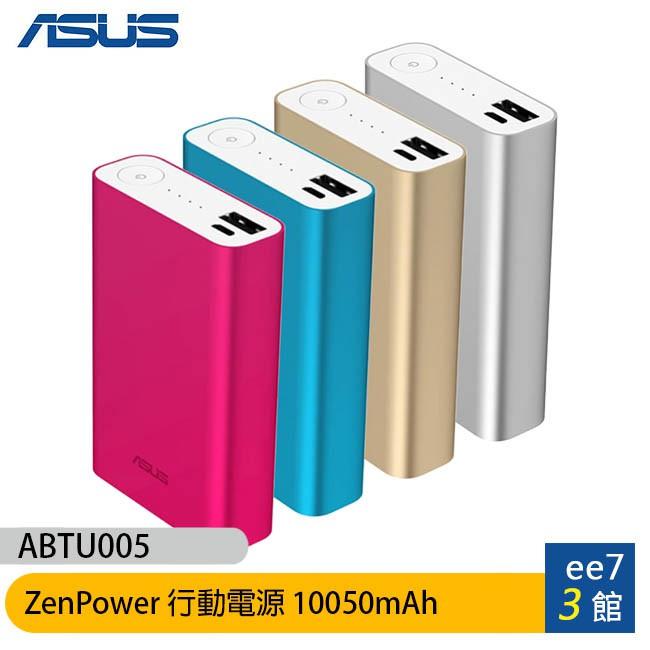 ASUS ZenPower 10050mAh行動電源(ABTU005)~保固六個月 [ee7-3]