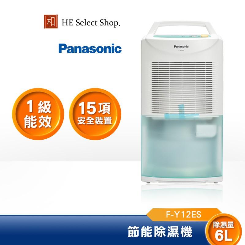 Panasonic國際牌 6L 節能 除濕機 F-Y12ES 國際牌除濕機 一級能效【可申請節能家電退稅500】