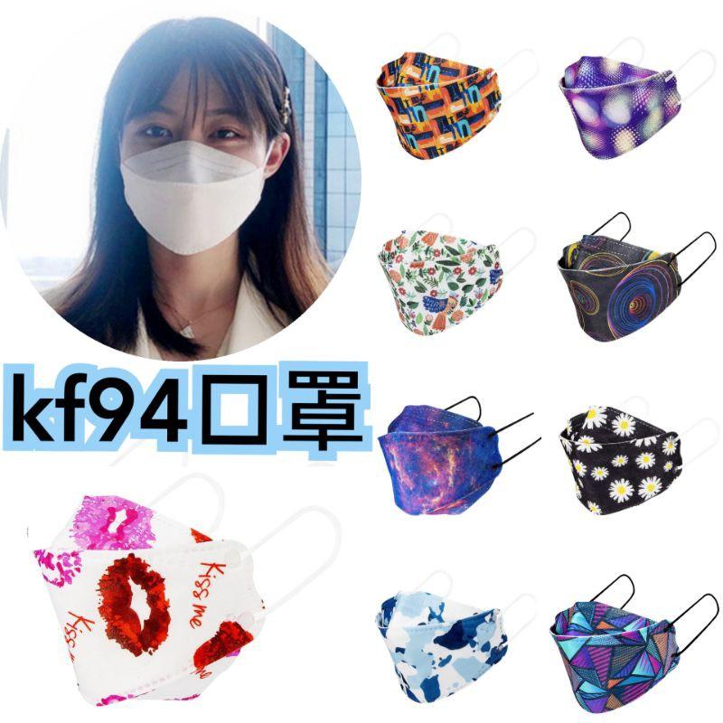 KF94魚型口罩 魚形口罩 柳葉型 3D立體口罩 成人口罩 折疊口罩  韓版KF94