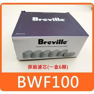 【 breville 原廠濾心單顆零售 】 咖啡機 濾心 濾芯BWF100 用BES980XL BES920XL