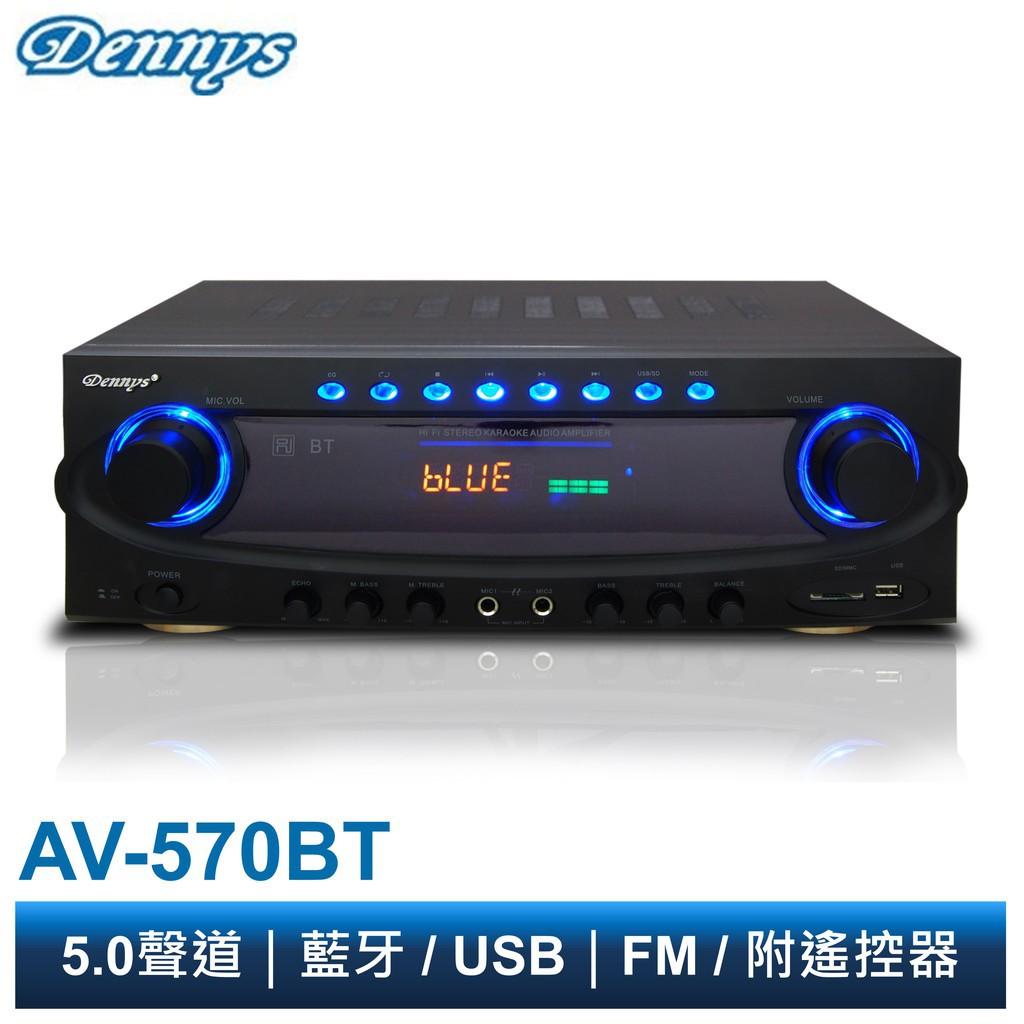 Dennys FM 藍芽多媒體擴大機(AV-570BT) /另售EVA PA-5U