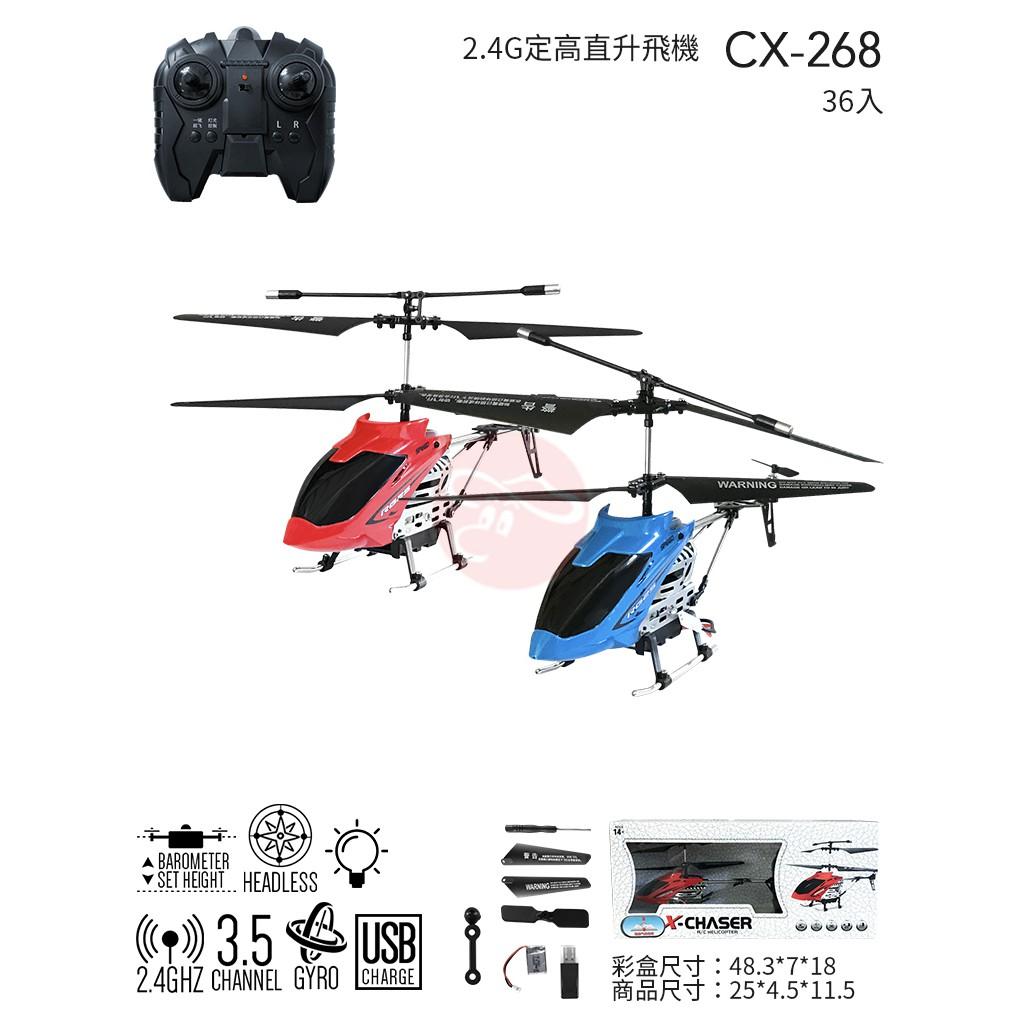 「芃芃玩具」瑪琍歐 遙控直升機 CX-268 2.4G定高直升飛機 紅藍/顏色隨機出貨 貨號00268