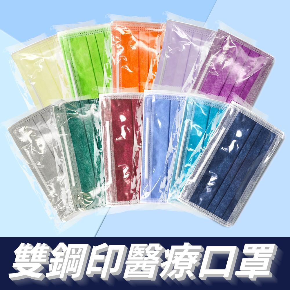 鈺祥醫療用口罩 ❘ 台灣製造雙鋼印口罩10入/包 多色 經典丹寧色 醫療口罩 醫療口罩 下單數量10為單位