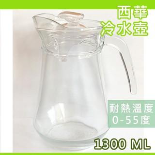 SILWA西華 1.3公升 玻璃冷水壺 1300ml 盒裝 全新 臺北市