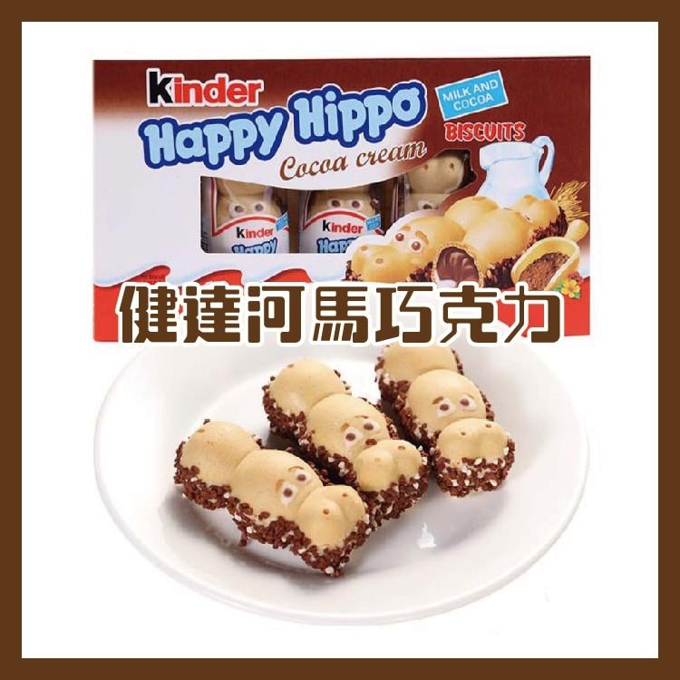 【iFly🕊】🌟代購🌟預購中🌟河馬巧克力🍫健達繽紛樂 健達河馬巧克力 情人節巧克力 榛果巧克力 Kinder