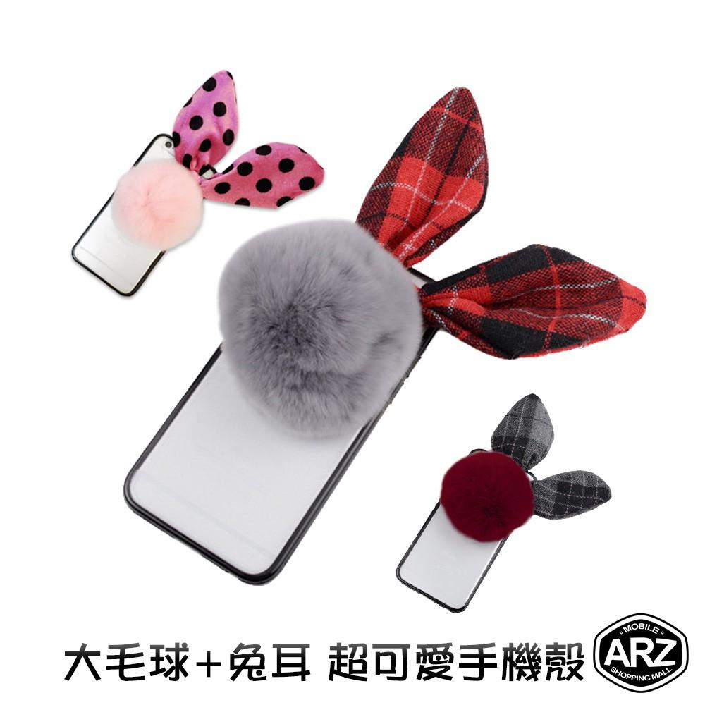 蝴蝶結懶兔耳手機殼 iPhone 6s Plus i6 迷你支架 透明保護殼 支架手機殼 毛球手機殼 絨毛手機殼 ARZ