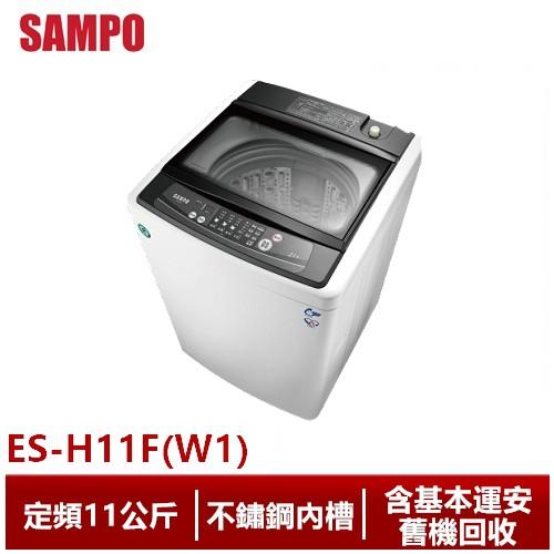 SAMPO聲寶ES-H11F(W1)  11公斤  定頻洗衣機