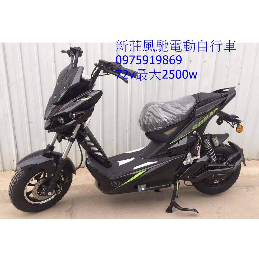 新莊風馳戰狼電動車雙油壓碟~72v最大2500W電動自行車 台灣組裝 有保固 免駕照 72v升級版上市