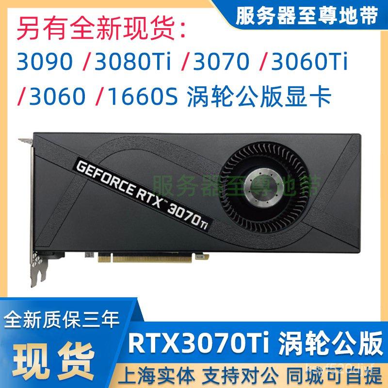 【拍前聯繫客服】NVIDIA RTX3070Ti渦輪公版顯卡全新 另3070/3080TI/3090/3060tb