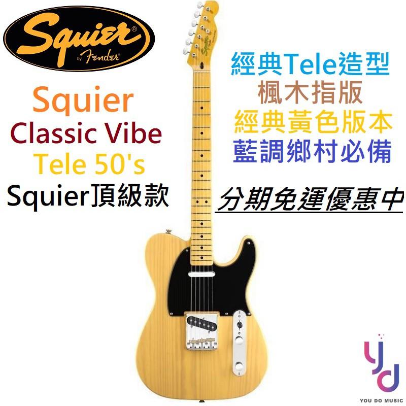 Fender Squier Classic Vibe Tele 50s BTB 電吉他 經典黃色 藍調 鄉村 搖滾