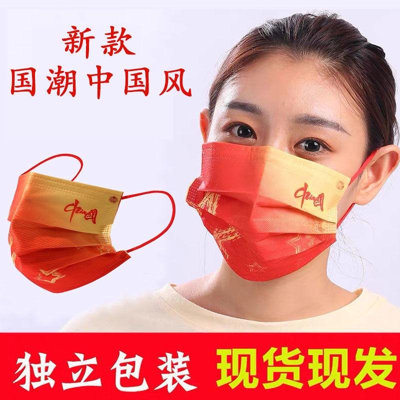 🔥萬神山口罩🔥 國潮 中國風 拋棄式 🌸 口罩 🌸 網紅 運動 同款 奧運會 獨立包裝 紅色 經典