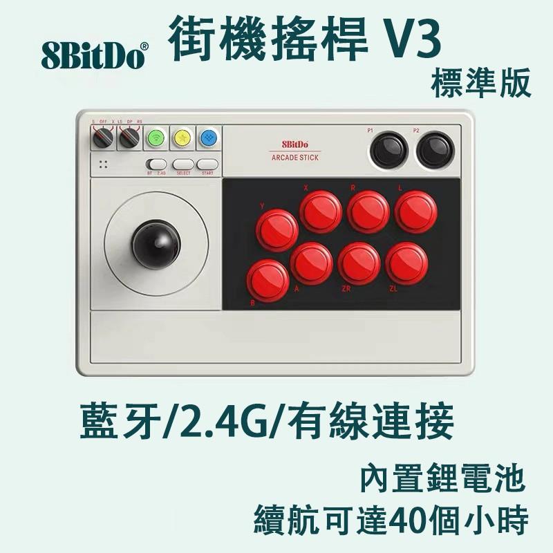 免運 原廠正品 八位堂 8Bitdo NS Switch 無線 藍芽 連發 巨集 快打旋風 格鬥搖桿 街機搖桿 V3