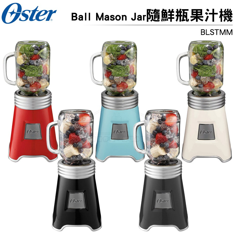 OSTER Ball Mason Jar 隨鮮瓶果汁機 BLSTMM 原廠公司貨