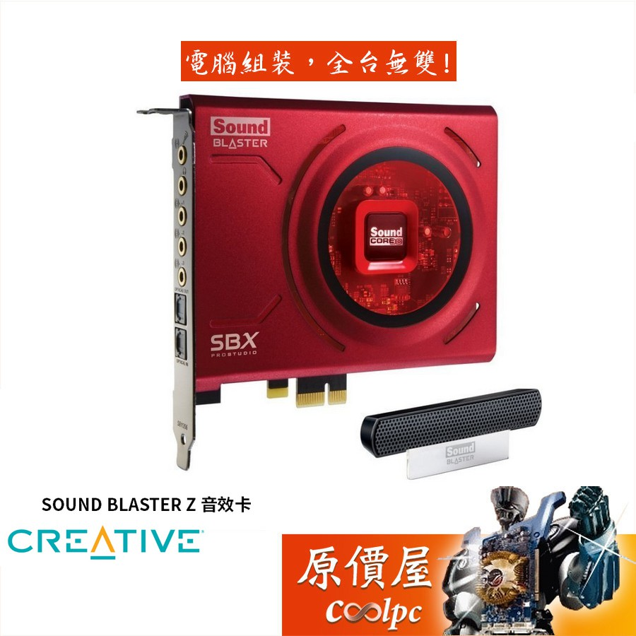 Creative創新 SOUND BLASTER Z/5.1聲道/光纖支援/PCIE介面/音效卡/原價屋