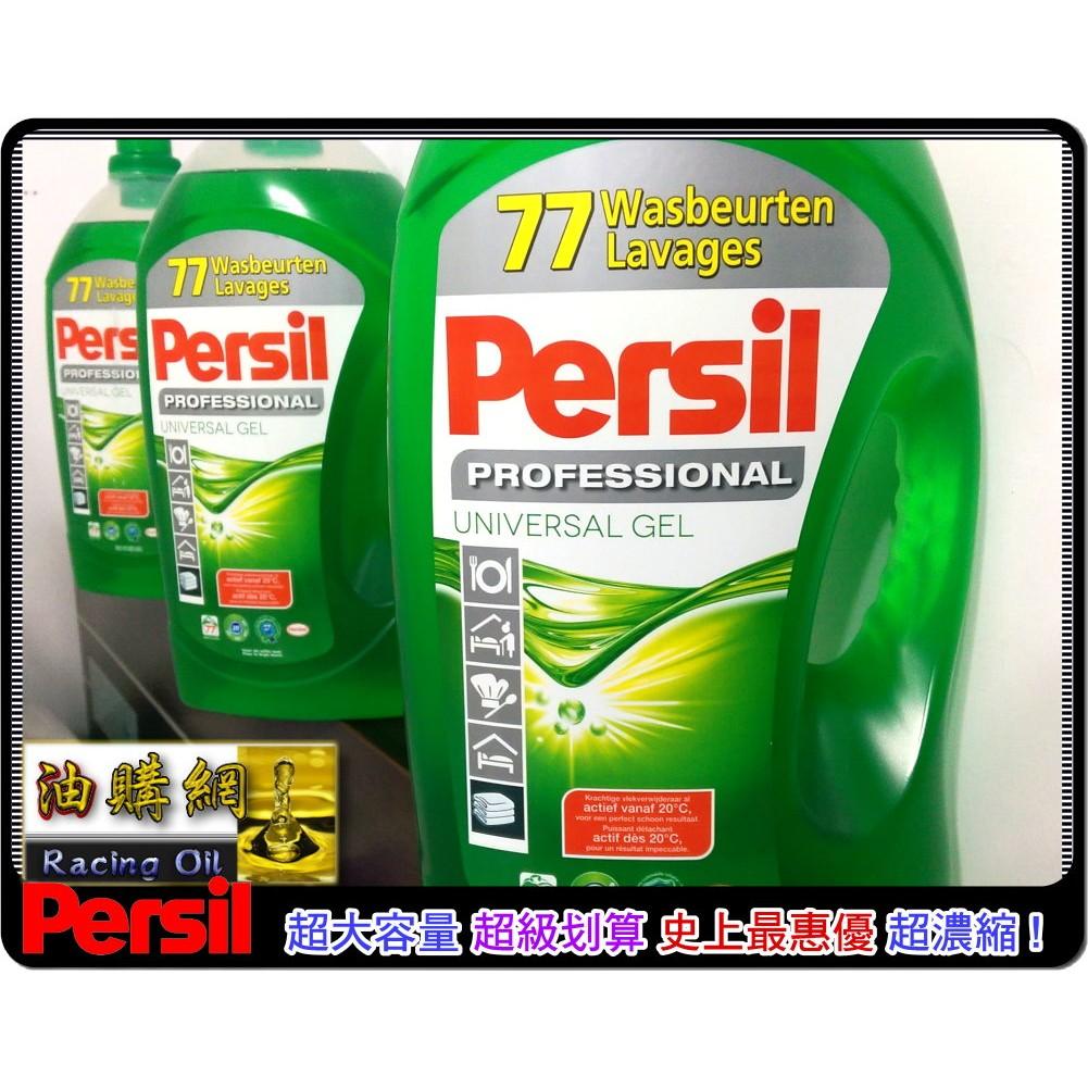 【居家寶】Persil 濃縮高效能洗衣精 寶瀅 5L 強力洗淨 100杯 綠色 洗衣凝露 Costco 好市多