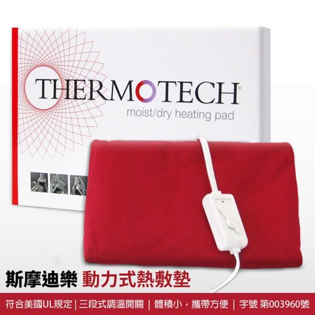 Thermotech斯摩迪樂 動力式熱敷墊 S-708M (人與寵物皆可使用) 比FH-96更好更熱