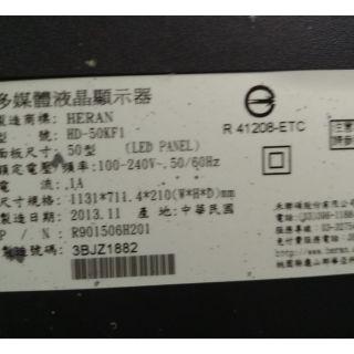 HERAN 禾聯50吋液晶電視型號HD-50KF1面板破裂全機拆賣
