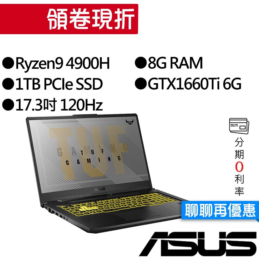 ASUS 華碩 FA706IU-0091A4900H R9/GTX1660Ti 獨顯 17吋 120Hz 電競筆電