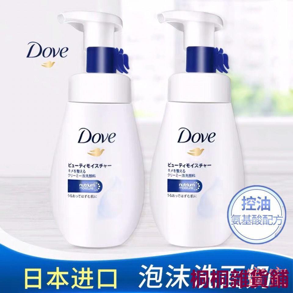 Dove多芬潤澤水嫩潔面乳氨基酸潔面泡泡洗面奶清潔毛孔補水控油