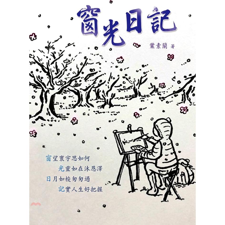 《白象文化》窗光日記[75折]