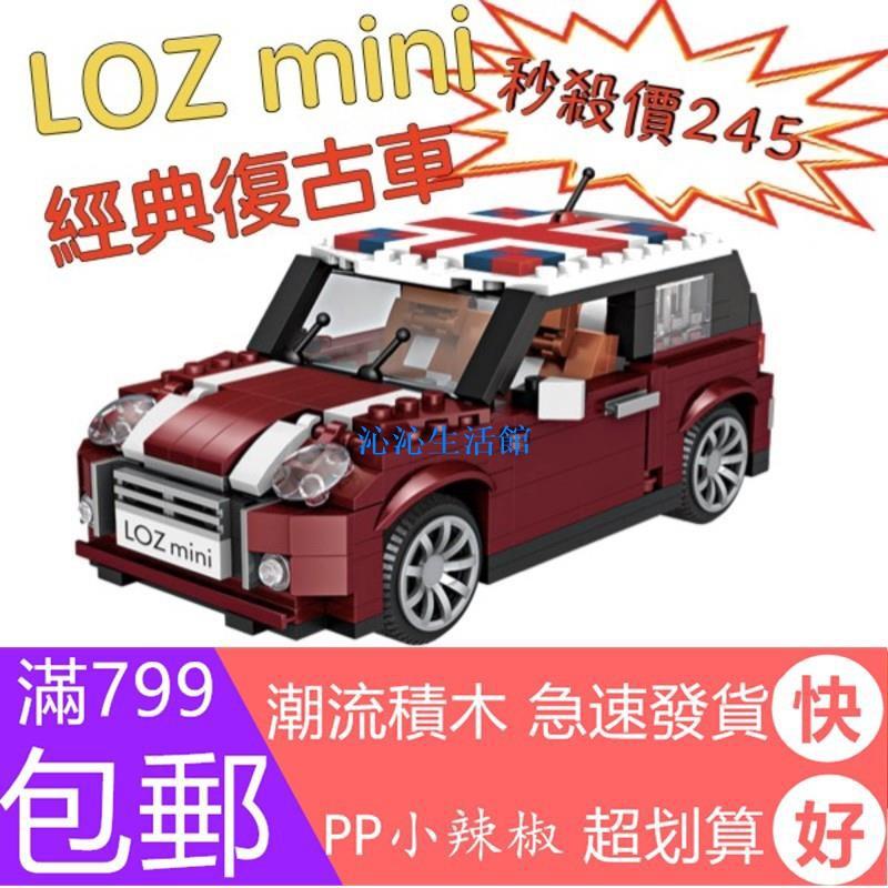 【沁沁生活館】💕/LOZ/mini迷你顆粒/cooper/汽車模型/復古車/迷你樂高/車/迷你小顆粒微型創意拼插益智