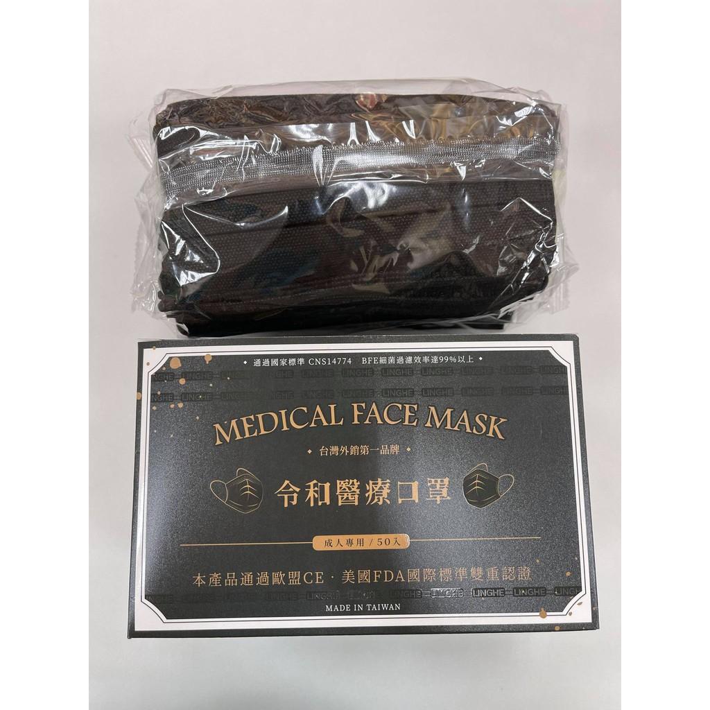 令和 成人平面 醫療口罩 黑色口罩 MD 雙鋼印
